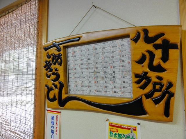 いおき家04