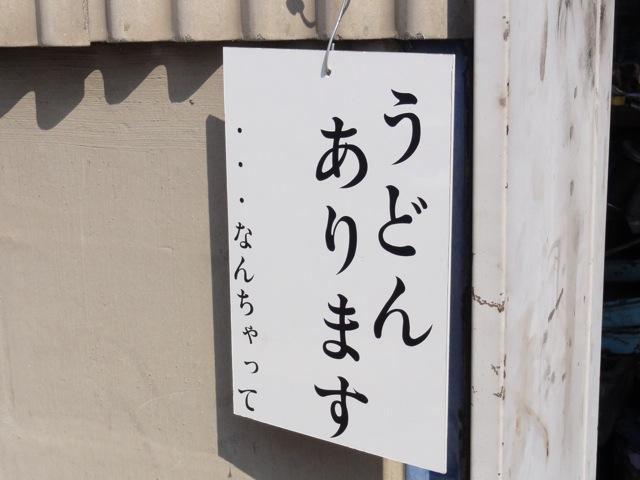 青邸うどん38