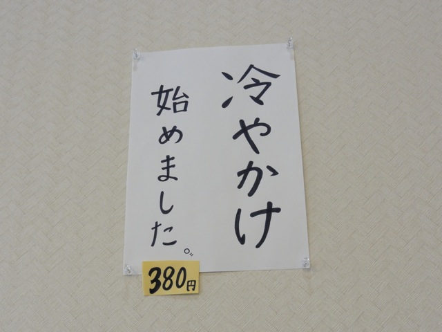 2011_06_26_ichiren06