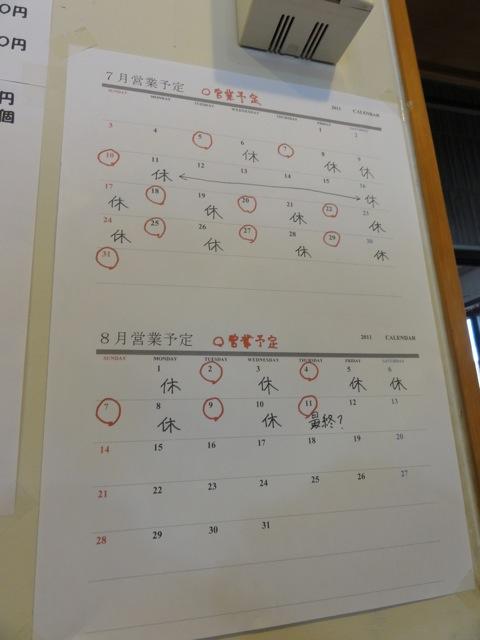 2011_07_10okazaki01