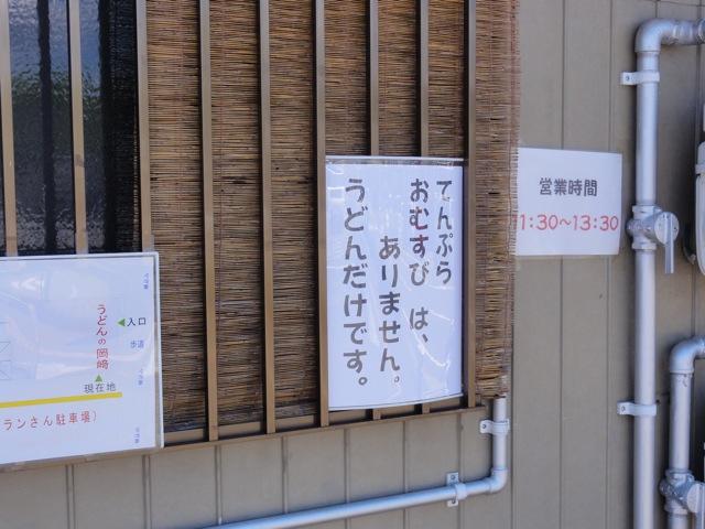 2011_07_10okazaki12