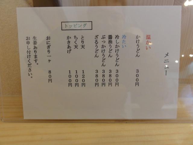 2011_07_27_hutaba02
