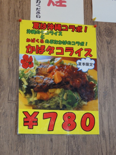 2011_08_25_kabakuro06