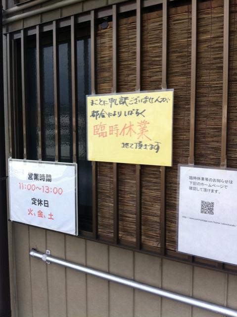 okazaki_close