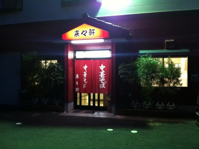 2011_07_16_rairaiken05