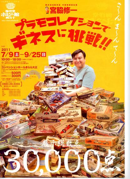2011_07_09kaiyodoshimanto11