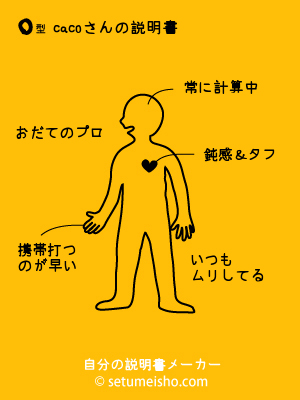 setumeisho.jpg