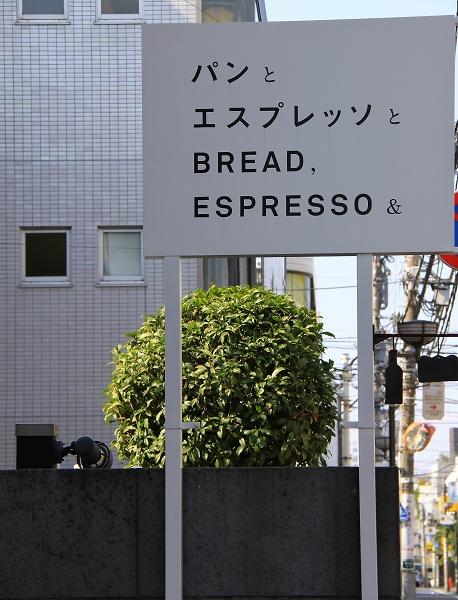 パンとエスプレッソと003