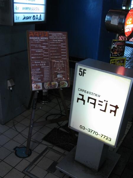 スタジオ003