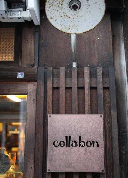 コラボン007