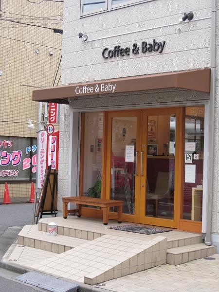 Coffee & Baby008