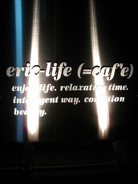 eric-life(=cafe)006.jpg