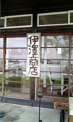 伊澤商店◇看板
