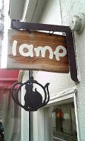 lamp◇看板