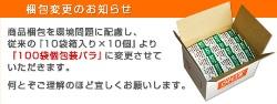 マグドリップ梱包変更画像image-magu100-hako