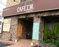 カフェ工房直営店