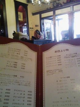 090307-royal_menu.jpg