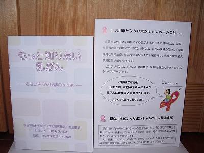 乳がんの冊子とチラシ