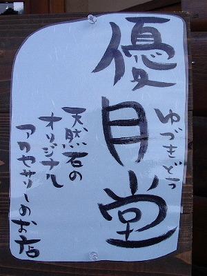 2010_0301画像0002