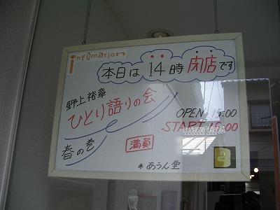 2010_0329画像0053