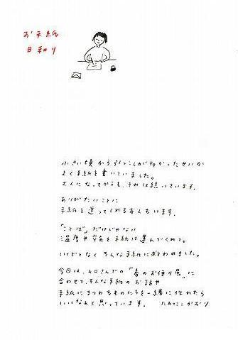 お手紙日和り表のコピー