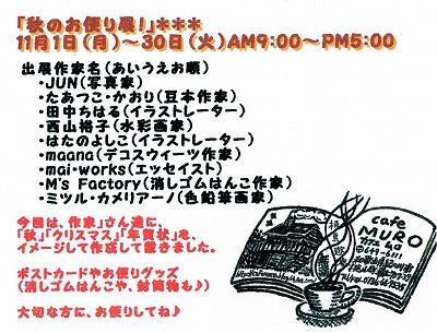 akinootayotenannai129.jpg