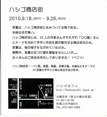 hasigosyoutenngaitizu118.jpg