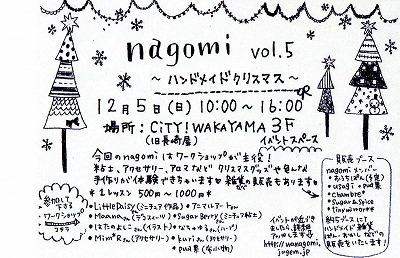 nagomivol5133.jpg