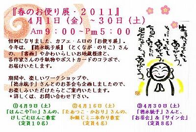 p20110313200810.jpg