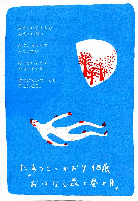 tatuko122.jpg