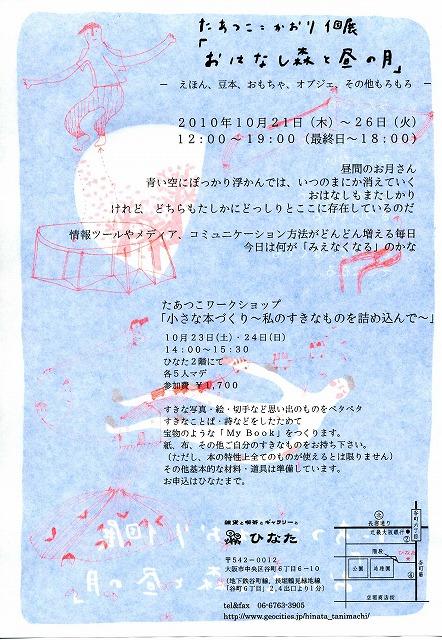 tatukoannnai123.jpg