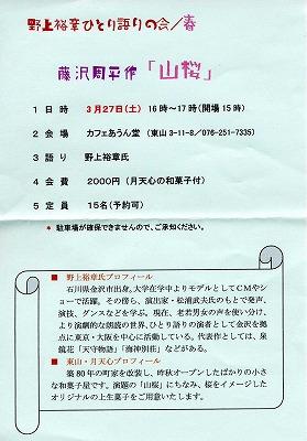 yamazakura081.jpg