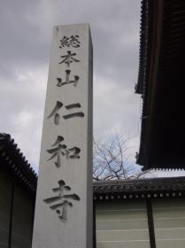 仁和寺09