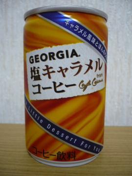GEORGIA 塩キャラメルコーヒー FRONTVIEW