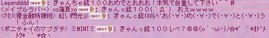 100お祝いありがとぉ・w・b