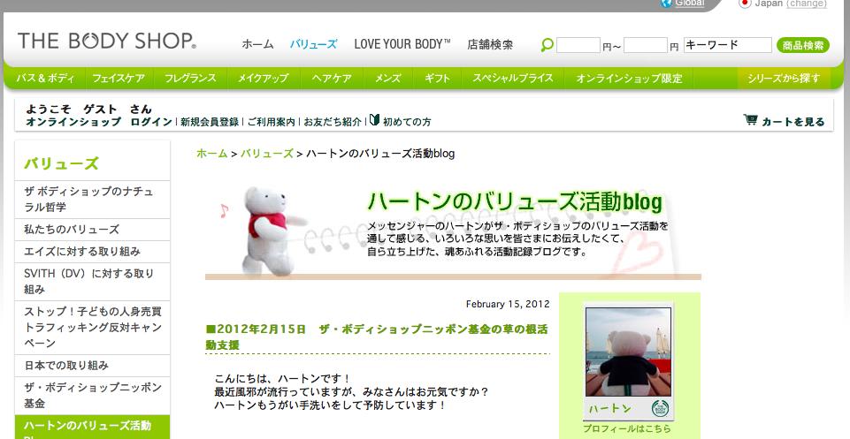 TBSさまブログ