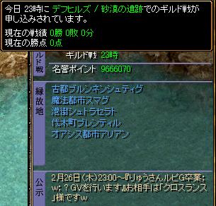 2.16Gv予約