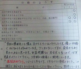 5年生通知表