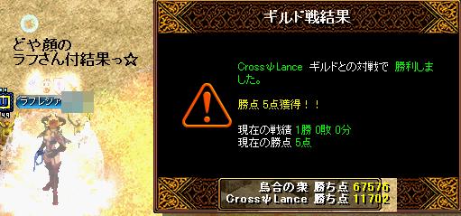 3.4Gv結果(烏合)