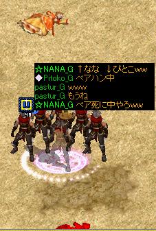 ↑ナナ ↓ぴとこ
