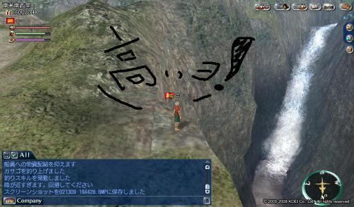 滝を見ながら_convert_20090218063042