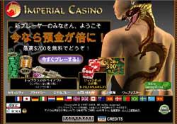インペリアルカジノの遊び方