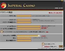 インペリアルカジノのアカウント(ルーレットの遊び方)