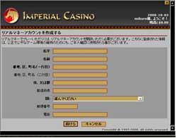 インペリアルカジノのリアルマネー(ルーレットの遊び方)
