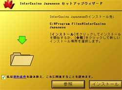 インターカジノのセットアップ(ルーレットの遊び方)
