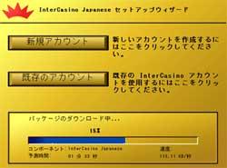 インターカジノの登録