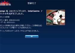 インターカジノの登録画面(ルーレットの遊び方)