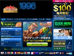 インターカジノの遊び方