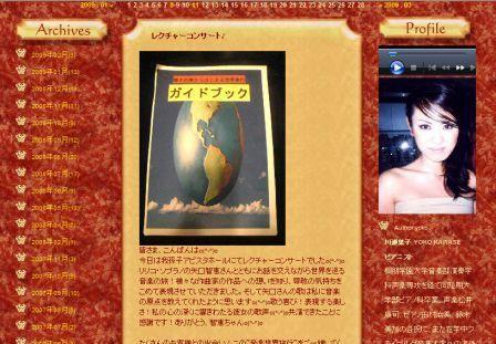川瀬葉月さんのブログ