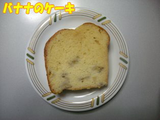 バナナのケーキ